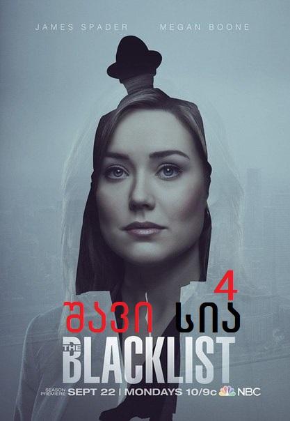 შავი სია - სეზონი 4