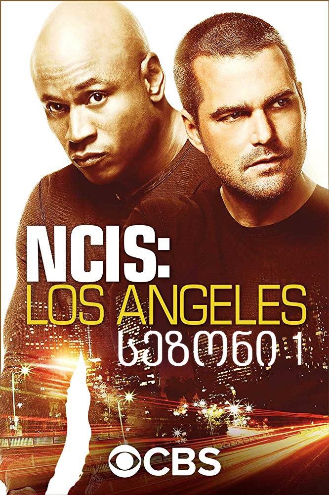 NCIS: ლოს–ანჯელესი